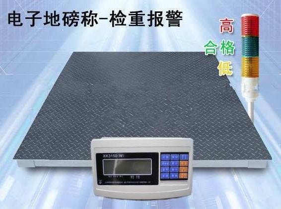 英展SCS-WK系列报警电子地磅秤性能介绍: 1 ,充,插电两用。免除电压不稳及停电困扰。 2,可外接4颗350的传感器。 3, 秤量,感量可自行设置,最高精度可达1/60000。 4,具有自动零点追踪功能。 5,具有Kg 重量自动校正功能。 6,具有预扣重功能。 7,具有零点范围显示功能。 8,具有单位转换(Kg,lb)和PCS计数功能。 9,具有重量累计功能,可逐笔显示每次称重数据。 10,具重量警示功能,可设定上限,标准,下限三段重量警示。 11,具有自动待机省电功能。 12,开关量信号输出功能(选